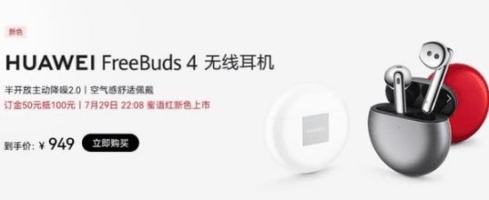 Freebuds 4 от Huawei теперь доступны в новом красном цвете
