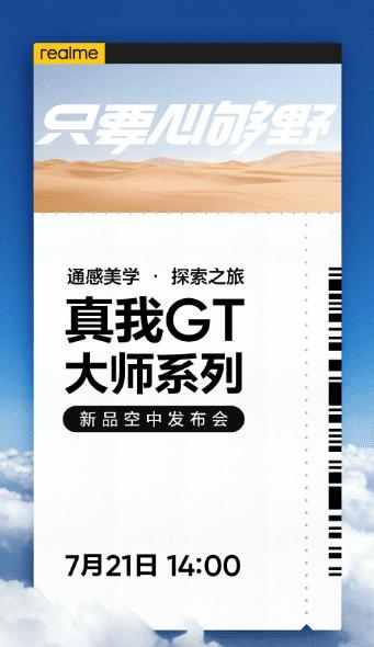 Объявлена дата запуска серии Realme GT Master Edition