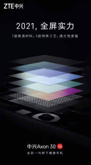 Тизер смартфона с камерой под дисплеем ZTE Axon 30 проливает свет на материалы и технологии сборки