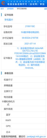 Xiaomi Mi Mix 4 и Xiaomi CC 11 появляются на TENAA