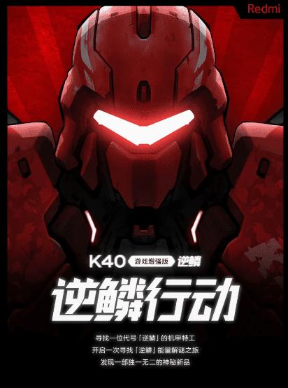 Redmi K40 Game Enhanced Edition будет запущен в новой цветовой опции Inverse Scale