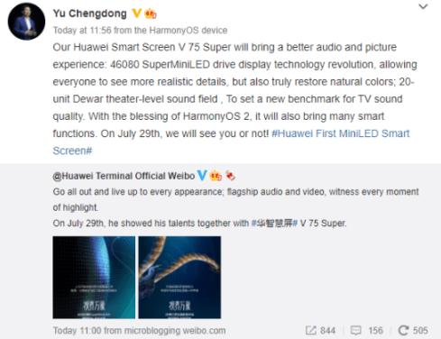 Huawei Smart Screen V 75 Super выйдет 29 июля с Mini LED и HarmonyOS 2.0