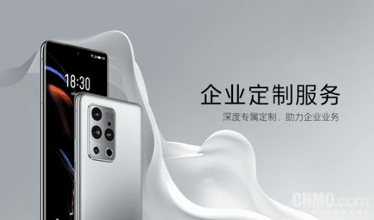 Meizu запускает новый корпоративный сервис