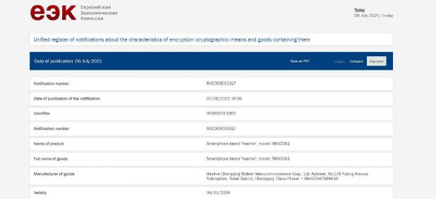 Серия Realme X9 имеет несколько сертификатов с ключевыми характеристиками