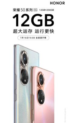 Вариант Honor 50 с 12 ГБ оперативной памяти поступит в продажу в Китае с 16 июля