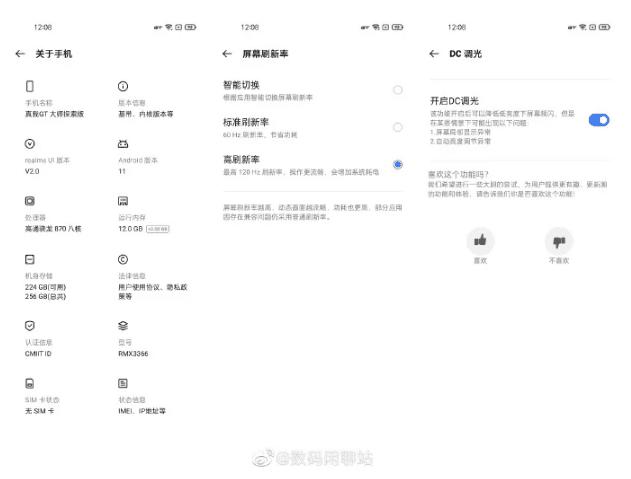 Основные характеристики Realme GT Explorer Master Edition раскрыты на странице настроек телефона