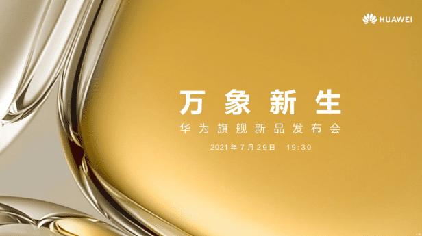 Серия Huawei P50 запускается 29 июля с новаторской технологией мобильной обработки изображений