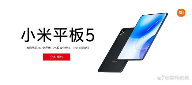 Основные характеристики Xiaomi Mi Pad 5 представлены на плакате