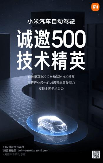 Xiaomi нанимает экспертов по технологиям автономного вождения для своего автомобильного отдела