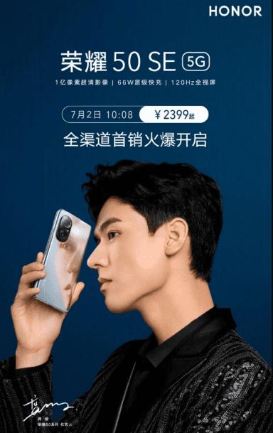 Honor 50 SE поступит в продажу сегодня в Китае