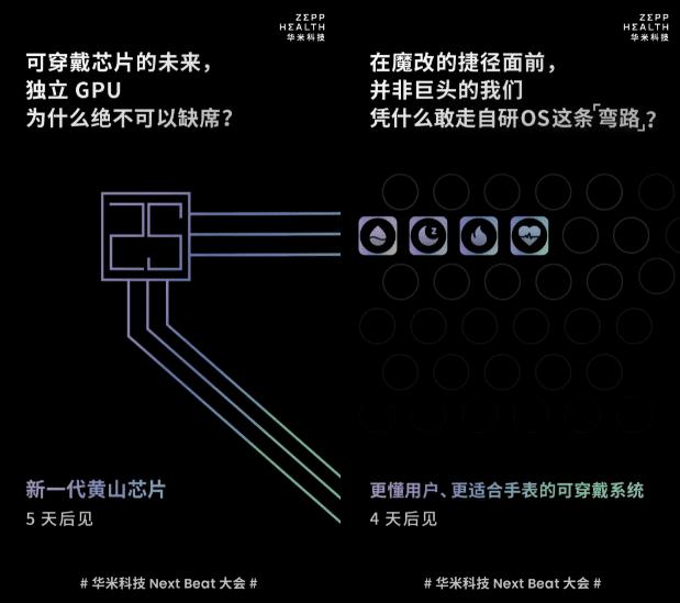 Huami анонсирует новую ОС и чип для умных часов