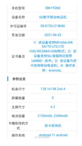 Китайский вариант Samsung Galaxy Z Fold3 сертифицирован с аккумулятором 4500 мАч и SD888
