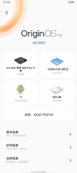 iQOO 8 с Snapdragon 888 Plus может быть запущен 4 августа