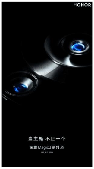 Тизер Honor Magic 3 показывает более одной основной камеры заднего вида