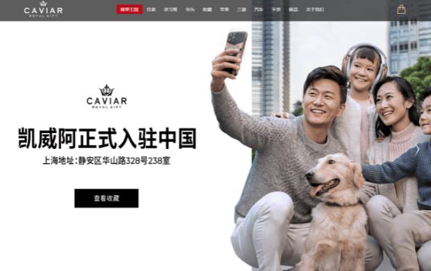 Производитель эксклюзивных товаров Caviar выходит на рынок Китая