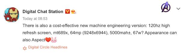 Смартфон Redmi с частотой обновления 120 Гц и зарядкой 67 Вт просочился в сеть