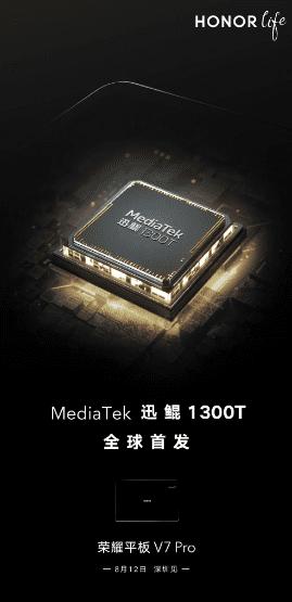 Honor Tablet V7 Pro будет упаковывать MediaTek Kompanio 1300T SoC