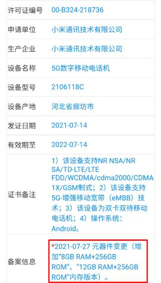 Xiaomi Mi MIX 4 варианта замечен на TENAA