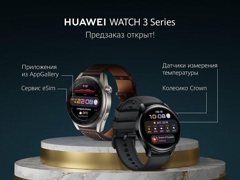 Huawei в РФ начала прием предзаказов на умные часы Huawei Watch 3