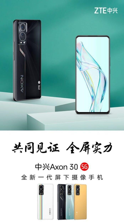 Объявлены дата запуска ZTE Axon 30 5G и полные спецификации