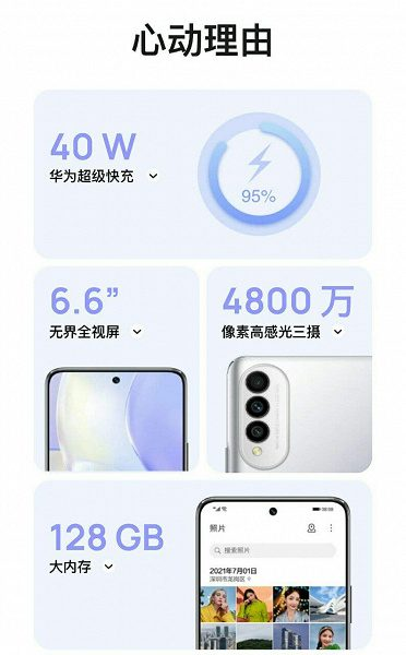 Huawei представила смартфон nova 8 SE Vitality Edition на базе Kirin 710A