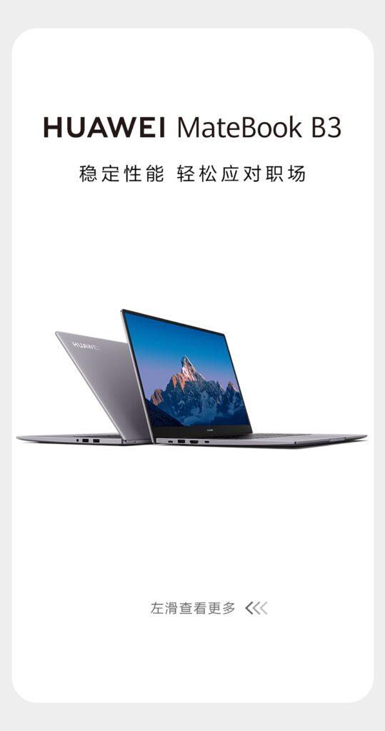 Huawei запускает новую серию ноутбуков MateBook B с TPM 2.0 в Китае