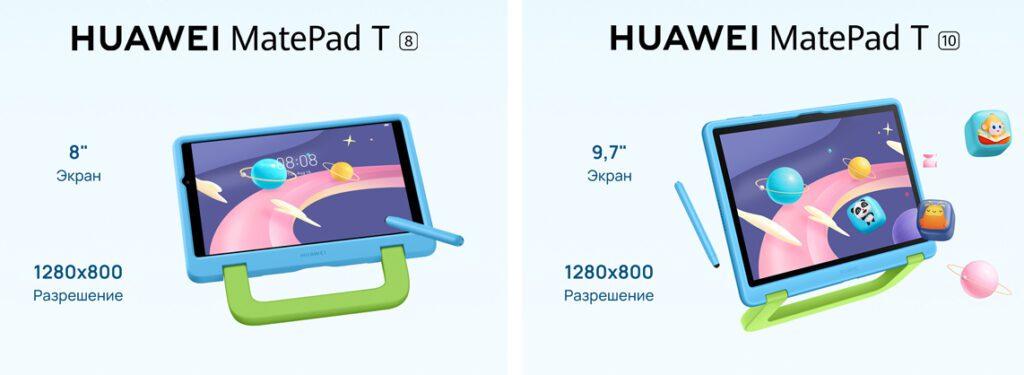Huawei в РФ начала продажи детских планшетов Huawei MatePad T Kids Edition