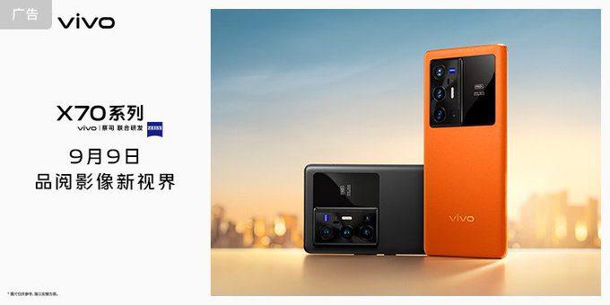 Дата запуска серии Vivo X70 подтверждена для Китая