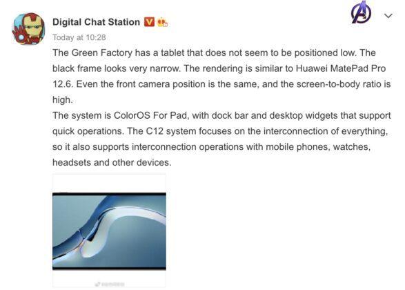 Планшет OPPO под управлением ColorOS for Pad просочился в сеть