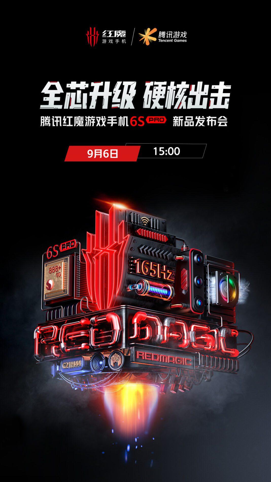 Подтверждена дата запуска Nubia Red Magic 6S Pro