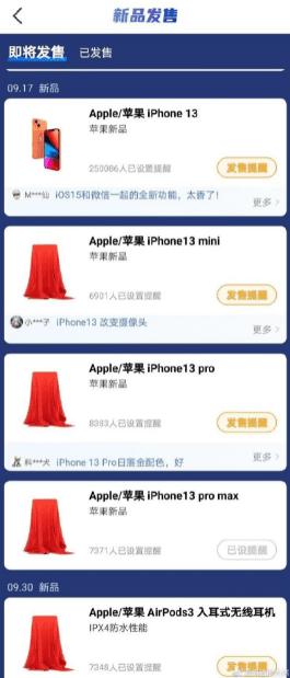 iPhone 13 выйдет 17 сентября, а AirPods 3 - 30 сентября