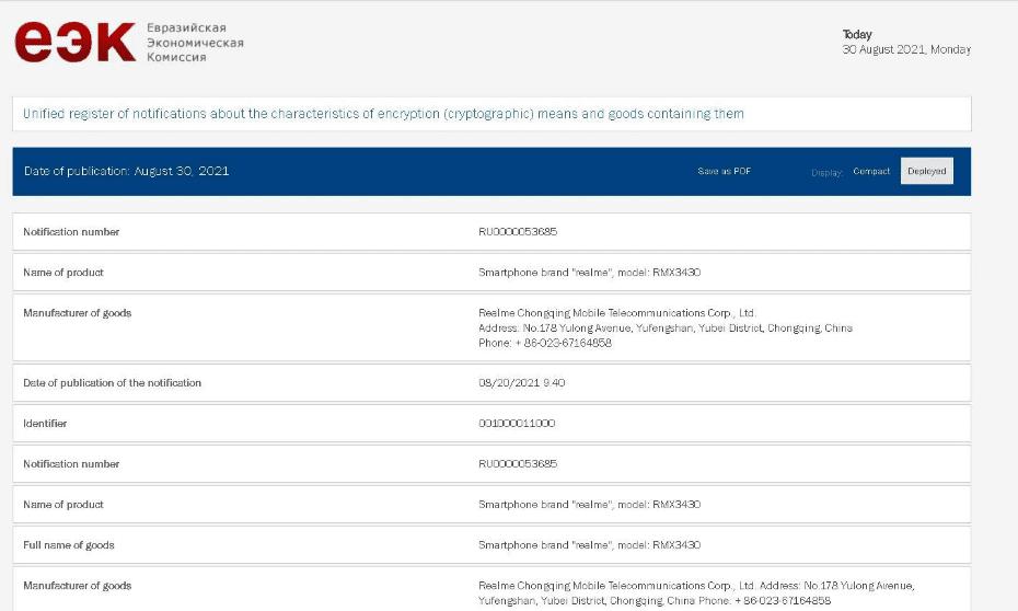 Realme Narzo 50A, сертифицированный EEC, появится в ближайшее время