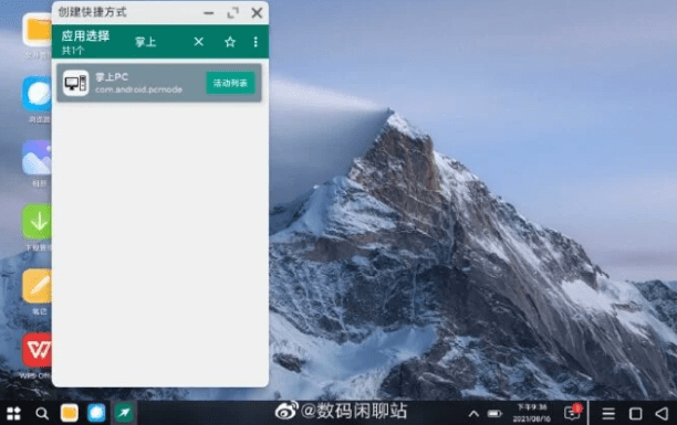 Xiaomi Mi Pad 5 может запустить приложение для карманного компьютера Mi MIX Fold