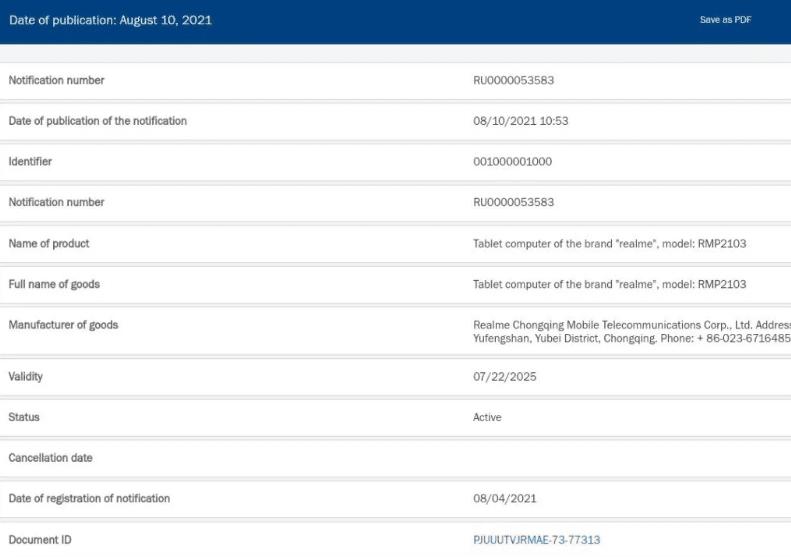 Realme Pad получил сертификат EEC