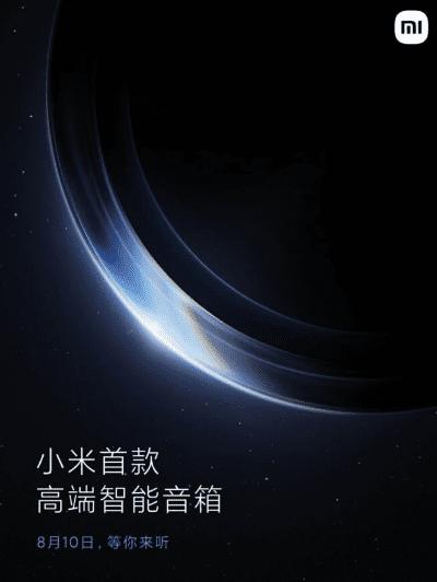 Xiaomi выпустит свой первый умный динамик высокого класса 10 августа
