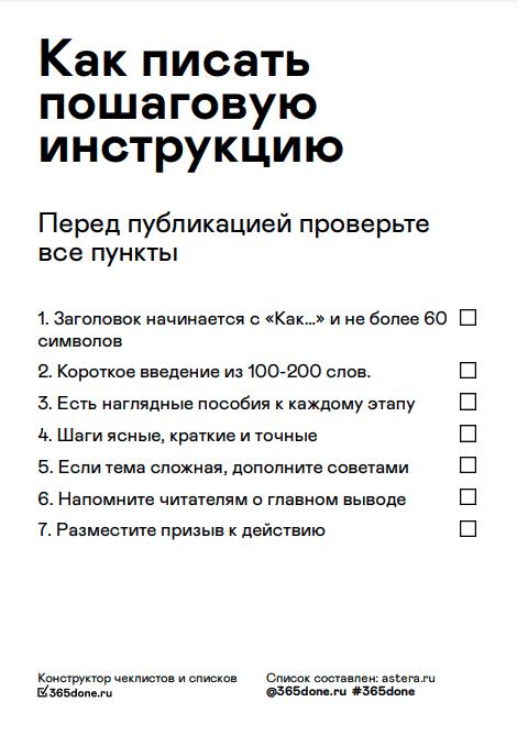 Как писать пошаговую инструкцию