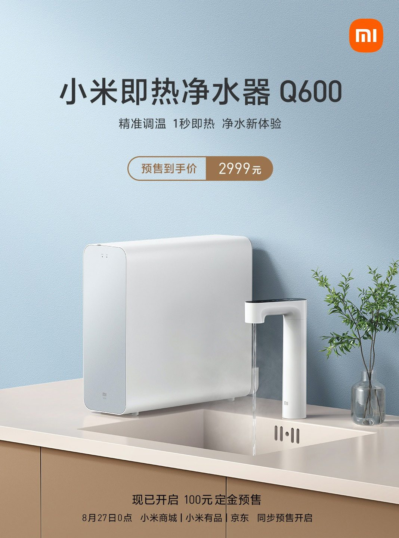 Xiaomi Instant Hot Water Purifier Q600 официально объявлен