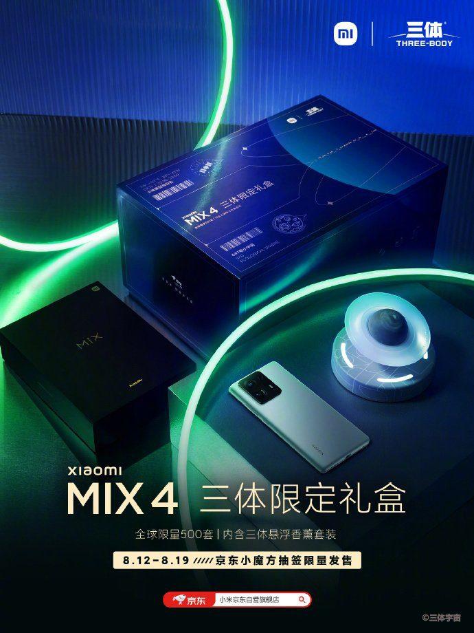 Xiaomi MIX 4 Three-Body Limited Edition поступит в продажу в Китае за 971 доллар