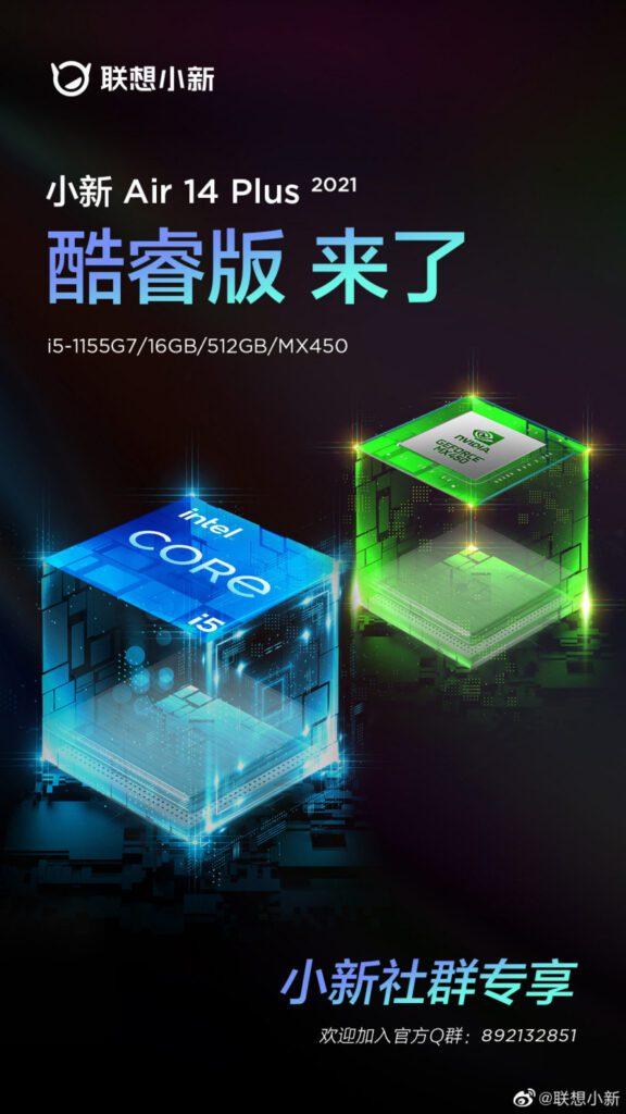 Выпущен Lenovo Xiaoxin Air 14 Plus 2021 Core Edition с процессором Intel i5 11-го поколения