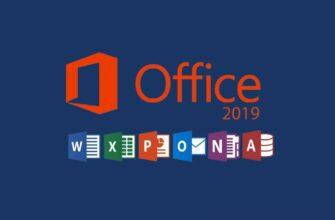 Microsoft предупреждает пользователей об активных уязвимостях нулевого дня в Office 365 и Office 2019