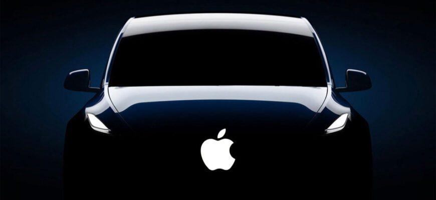 Digitimes: Apple, по слухам, начнет производство Apple Car в 2024 году