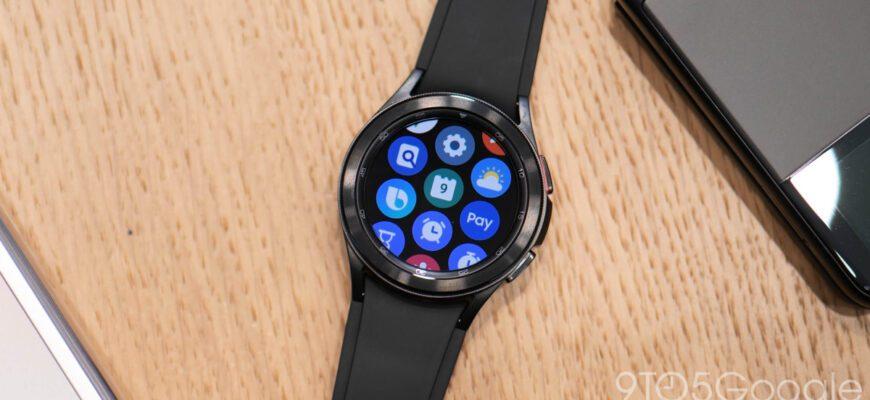 Обновление Galaxy Watch 4 добавляет Samsung Health в настройки устройства и многое другое