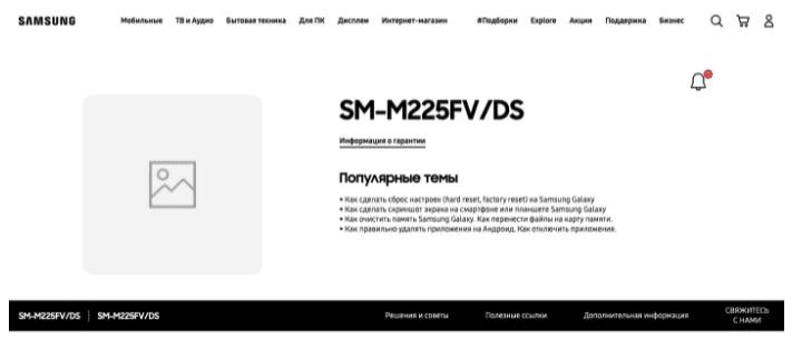 Страница поддержки Samsung Galaxy M22 открыта на сайте Samsung в России