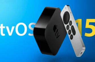 Apple раздает девятую бета-версию tvOS 15 разработчикам