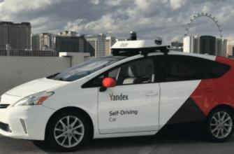 Яндекс запускает тесты самоуправляемых такси в Москве