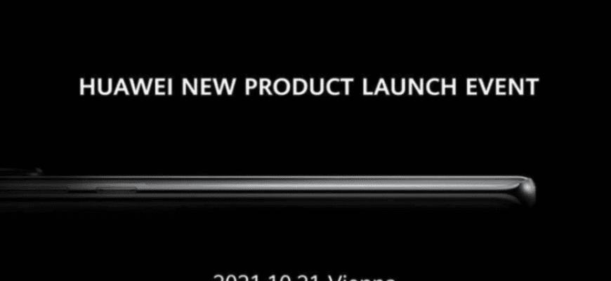 Huawei планирует мероприятие на 21 октября