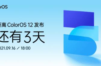 Официальный запуск OPPO ColorOS 12 подтвержден на 16 сентября