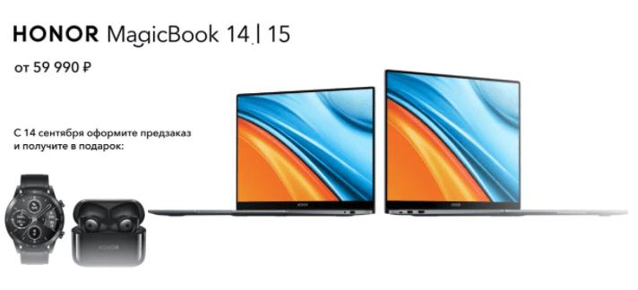 Honor MagicBook 14 и MagicBook 15 уже доступны по предварительным заказам в России