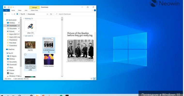Подробный обзор: проводник в Windows 11