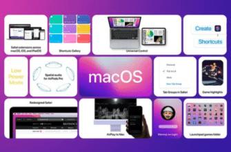 Apple выпускает новую публичную бета-версию macOS 12 Monterey